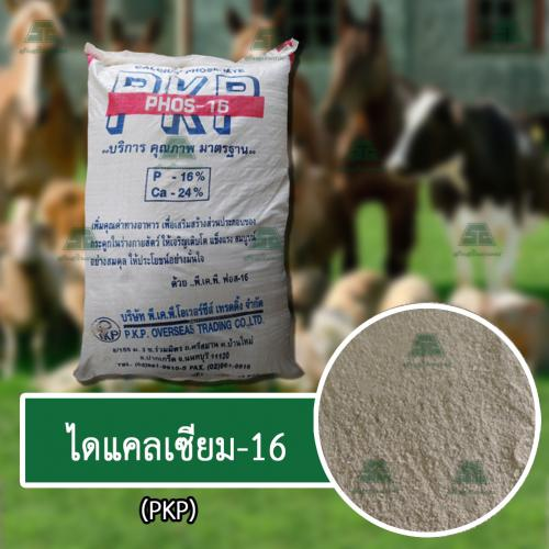 ไดแคลเซียม-16 (PKP)